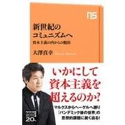 新世紀のコミュニズムへ 資本主義の内からの脱出(NHK出版) [電子書籍]