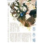 コミック百合姫 2021年6月号(一迅社) [電子書籍]