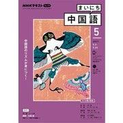 NHKラジオ まいにち中国語 2021年5月号(NHK出版) [電子書籍]