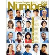 Number(ナンバー)1025号(文藝春秋) [電子書籍]