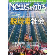 月刊ニュースがわかる 2021年5月号(毎日新聞出版) [電子書籍]