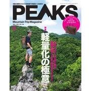 PEAKS(ピークス) 2021年5月号(ピークス) [電子書籍]