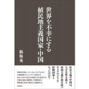 世界を不幸にする植民地主義国家・中国(徳間書店) [電子書籍]