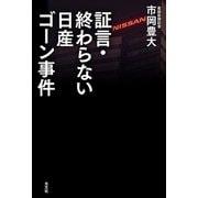 証言・終わらない日産ゴーン事件(光文社) [電子書籍]