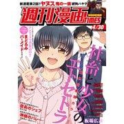週刊漫画TIMES 2021年4/30号(芳文社) [電子書籍]