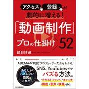 「動画制作」プロの仕掛け52(日本実業出版社) [電子書籍]