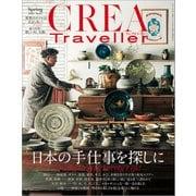 CREA Traveller 2021 Spring NO.65(文藝春秋) [電子書籍]