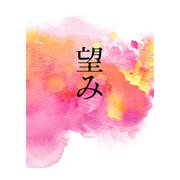 映画「望み」劇場パンフレット(ムービーウォーカー) [電子書籍]