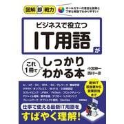 図解即戦力 ビジネスで役立つ IT用語がこれ1冊でしっかりわかる本(技術評論社) [電子書籍]