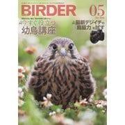 BIRDER(バーダー) 2021年5月号(文一総合出版) [電子書籍]