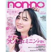 non・no(ノンノ) 2021年6月号(集英社) [電子書籍]