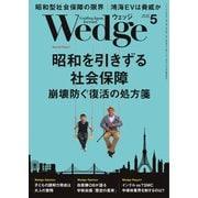 WEDGE(ウェッジ) 2021年5月号(ウェッジ) [電子書籍]