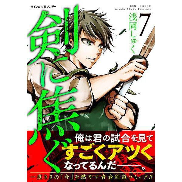 剣に焦ぐ 7(小学館) [電子書籍]