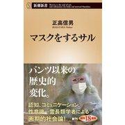 マスクをするサル(新潮新書)(新潮社) [電子書籍]