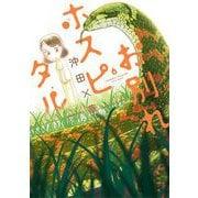 お別れホスピタル 6(小学館) [電子書籍]