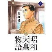 昭和天皇物語 8(小学館) [電子書籍]
