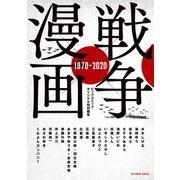 戦争×漫画 1970-2020(小学館) [電子書籍]