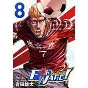 Forward!-フォワード!- 世界一のサッカー選手に憑依されたので、とりあえずサッカーやってみる。 8(小学館) [電子書籍]