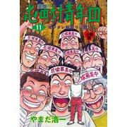 突撃!!屯田村青年団【分冊版】 11(グループ・ゼロ) [電子書籍]