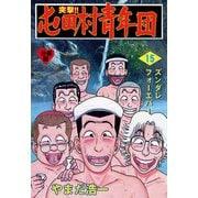 突撃!!屯田村青年団【分冊版】 15(グループ・ゼロ) [電子書籍]