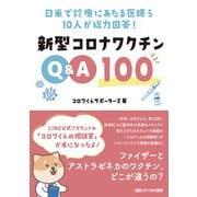 日米で診療にあたる医師ら10人が総力回答! 新型コロナワクチンQ&A100(日経メディカル開発) [電子書籍]