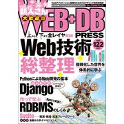 WEB+DB PRESS Vol.122(技術評論社) [電子書籍]