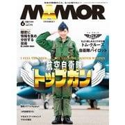 MamoR(マモル) 2021年6月号(扶桑社) [電子書籍]