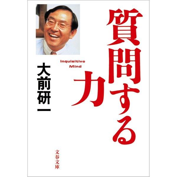 質問する力(文藝春秋) [電子書籍]