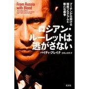 ロシアン・ルーレットは逃がさない~プーチンが仕掛ける暗殺プログラムと新たな戦争~(光文社) [電子書籍]