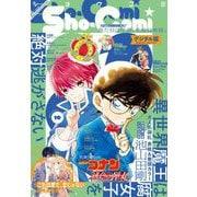 Sho-Comi 2021年10号(2021年4月20日発売)(小学館) [電子書籍]