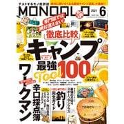 MONOQLO 2021年6月号(晋遊舎) [電子書籍]