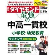 週刊ダイヤモンド 21年4月24日号(ダイヤモンド社) [電子書籍]
