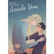 Beside You~僕のミーちゃん同人集~(コンパス) [電子書籍]