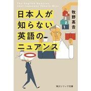 日本人が知らない 英語のニュアンス(KADOKAWA) [電子書籍]