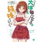クラスの大嫌いな女子と結婚することになった。2【電子特典付き】(KADOKAWA) [電子書籍]