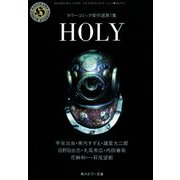 HOLY ホラーコミック傑作選第1集(KADOKAWA) [電子書籍]