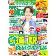 【電子特典付き】TokaiWalker東海ウォーカー 2021年5月号(KADOKAWA) [電子書籍]