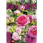 NHK 趣味の園芸 2021年5月号(NHK出版) [電子書籍]