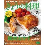 NHK きょうの料理 2021年5月号(NHK出版) [電子書籍]