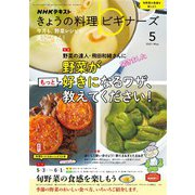 NHK きょうの料理 ビギナーズ 2021年5月号(NHK出版) [電子書籍]