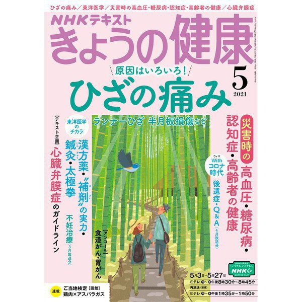 NHK きょうの健康 2021年5月号(NHK出版) [電子書籍]