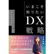 いまこそ知りたいDX戦略 自社のコアを再定義し、デジタル化する(ディスカヴァー・トゥエンティワン) [電子書籍]