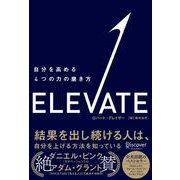 ELEVATE 自分を高める4つの力の磨き方(ディスカヴァー・トゥエンティワン) [電子書籍]