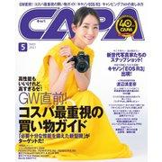 CAPA(キャパ) 2021年5月号(ワン・パブリッシング) [電子書籍]