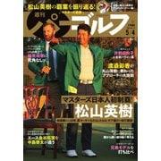 週刊 パーゴルフ 2021/5/4号(グローバルゴルフメディアグループ) [電子書籍]