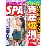 SPA!(スパ) 2021年4/27号(扶桑社) [電子書籍]