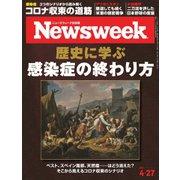ニューズウィーク日本版 2021年4/27号(CCCメディアハウス) [電子書籍]