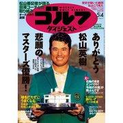 週刊ゴルフダイジェスト 2021/5/4号(ゴルフダイジェスト社) [電子書籍]