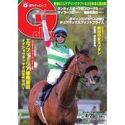 週刊Gallop(ギャロップ) 2021年4月25日号(サンケイスポーツ) [電子書籍]