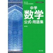 中学数学公式・用語集 改訂版(旺文社) [電子書籍]